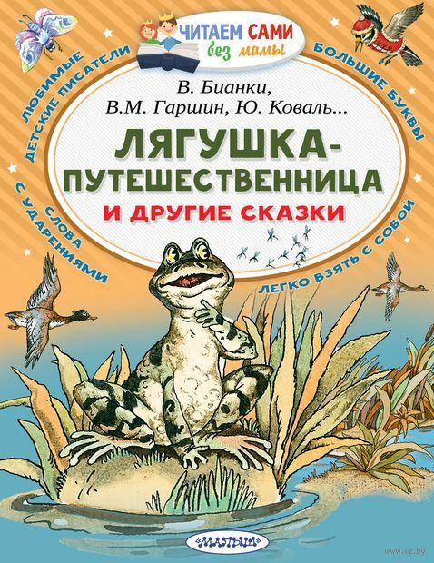 Лягушка-путешественница и другие сказки (м) — фото, картинка