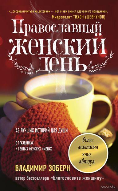 Православный женский день — фото, картинка