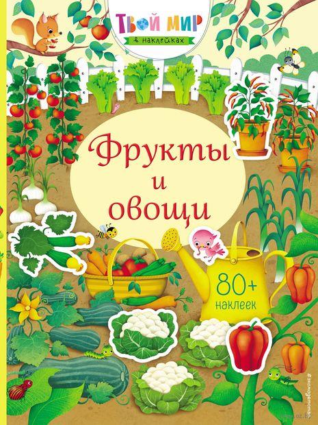 Фрукты и овощи (+ наклейки) — фото, картинка