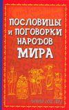 Пословицы и поговорки народов мира. Михаил Филипченко
