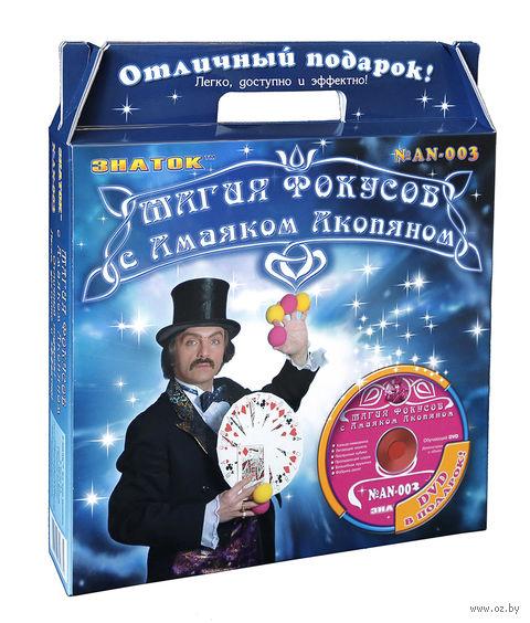 Магия Фокусов с Амаяком Акопяном №3