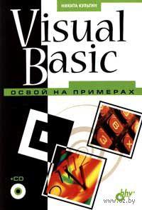 Visual Basic. Освой на примерах (+ CD) — фото, картинка