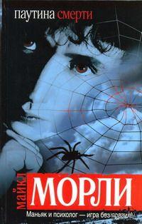 Паутина смерти. Майкл Морли