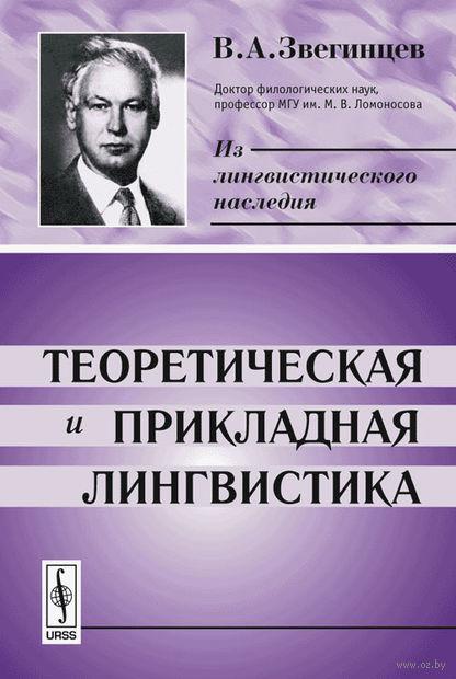 Теоретическая и прикладная лингвистика. Владимир Звегинцев
