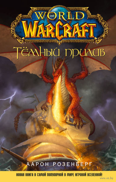 World of WarCraft. Темный прилив — фото, картинка