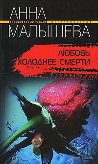 Любовь холоднее смерти (м). Анна Малышева