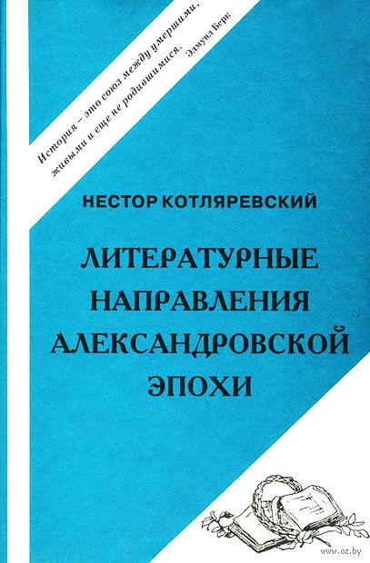 Литературные направления Александровской эпохи. Н. Котляревский