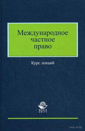 Международное частное право. Курс лекций. Карим Гасанов