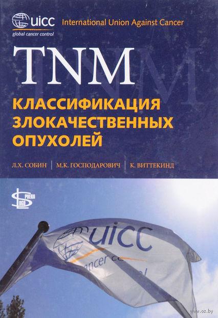 TNM. Классификация злокачественных опухолей. Л. Собин, М. Господарович, К. Виттекинд
