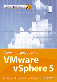 Администрирование VMware vSphere 5. Для профессионалов. К. Кусек