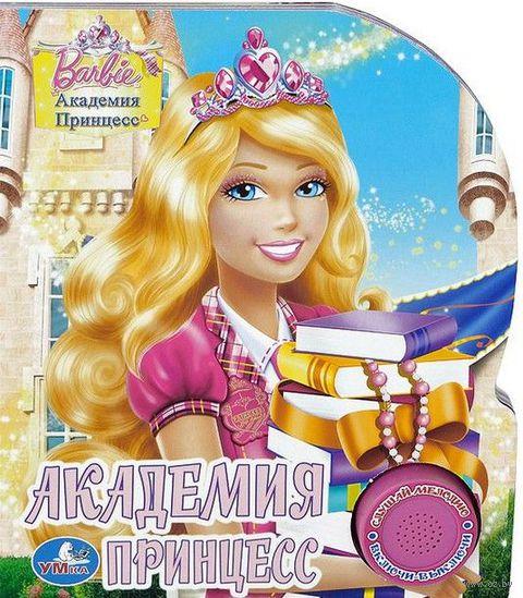 Академия принцесс. Книжка-игрушка — фото, картинка