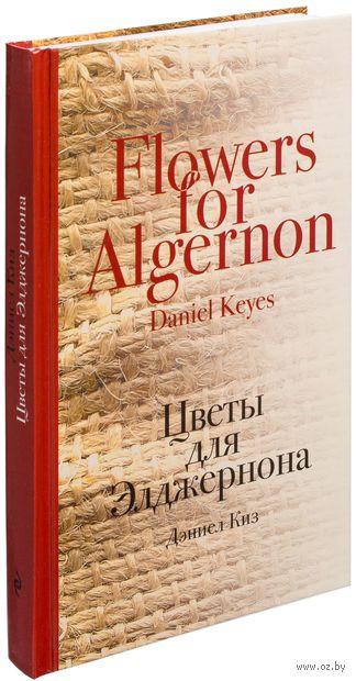 Цветы для Элджернона — фото, картинка