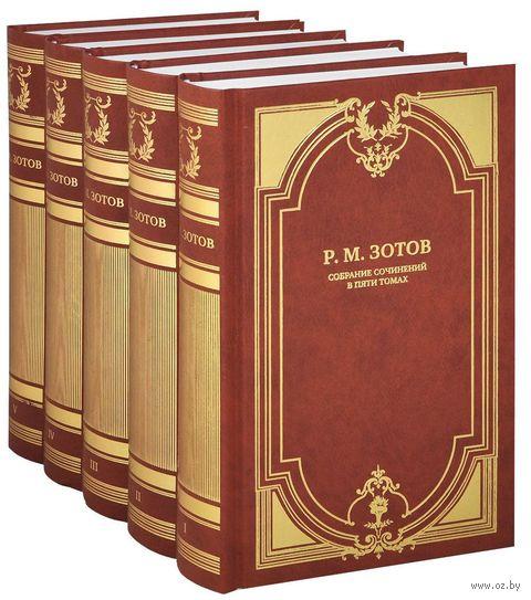 Зотов. Собрание сочинений (комплект из 5 книг). Рафаил Зотов