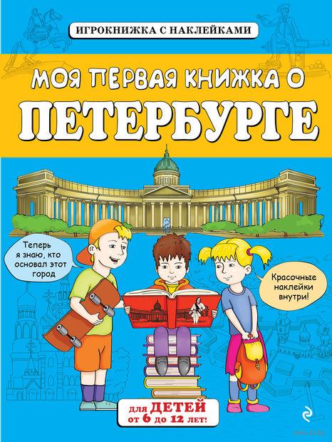 Моя первая книжка о Петербурге. Е. Первушина