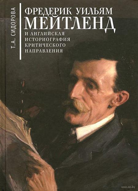 Фредерик Уильям Мейтленд и английская историография критического направления. Тамара Сидорова