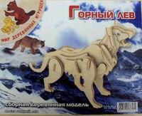 """Сборная деревянная модель """"Горный лев"""""""