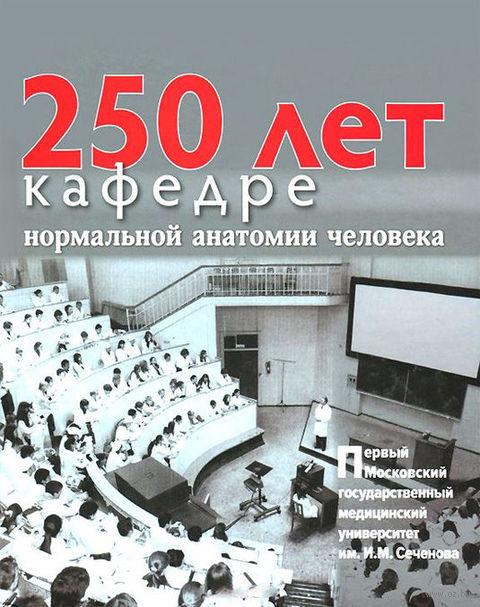 250 лет кафедре нормальной анатомии человека. Михаил Сапин, Владимир Бочаров