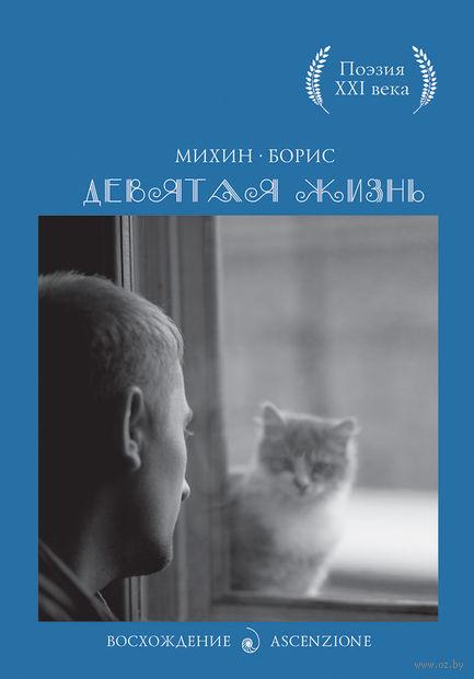 Девятая жизнь. Б. Михин