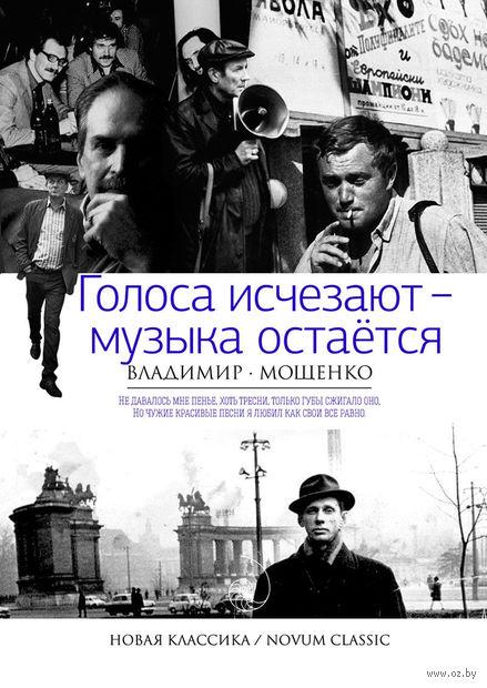 Голоса исчезают - музыка остается. Владимир Мощенко