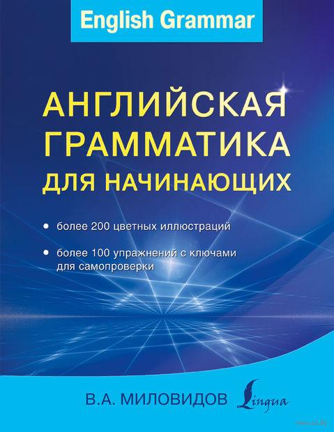 Английская грамматика для начинающих. Виктор Миловидов