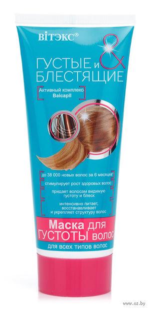 """Маска для волос """"Густые и блестящие"""" (200 мл) — фото, картинка"""