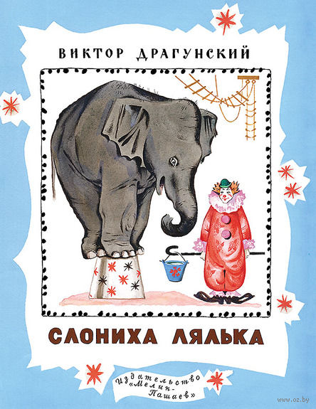 Слониха Лялька. Виктор Драгунский