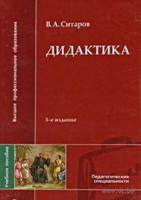 Дидактика. Вячеслав Ситаров
