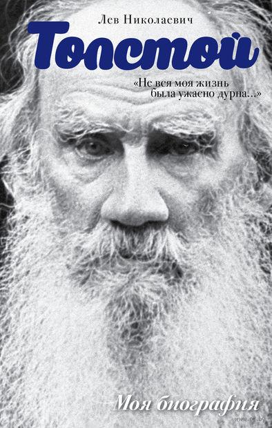 Лев Толстой. Не вся моя жизнь была ужасно дурна. Лев Толстой