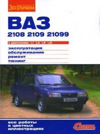 ВАЗ-2108, ВАЗ-2109, ВАЗ-21099 с двигателями 1,1; 1,3; 1,5; 1,5i. Эксплуатация, обслуживание, ремонт