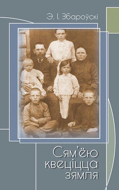 Сям'ею квеціцца зямля: дыдактыка сучасных сямейных адносін — фото, картинка