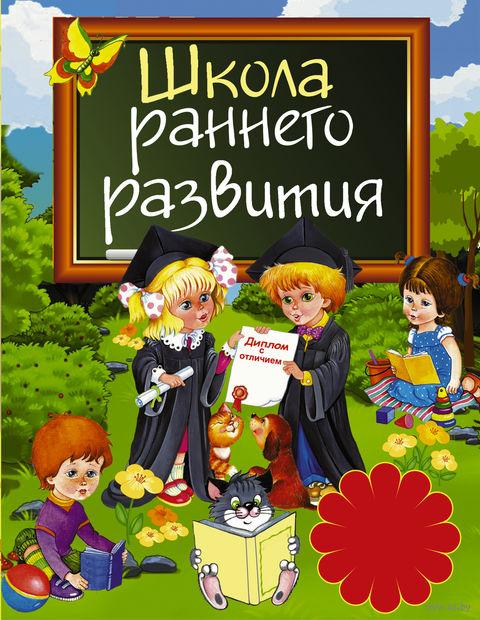 Школа раннего развития (Комплект из 3-х книг). Галина Шалаева