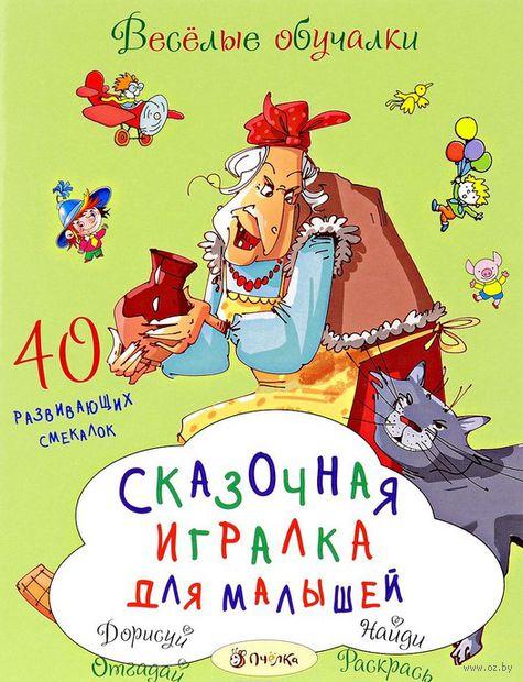 Сказочная игралка для малышей. 40 развивающих смекалок — фото, картинка