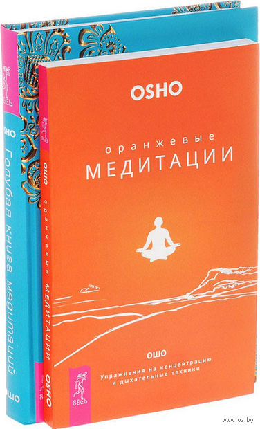 Голубая книга медитаций. Оранжевые медитации (комплект из 2-х книг) — фото, картинка