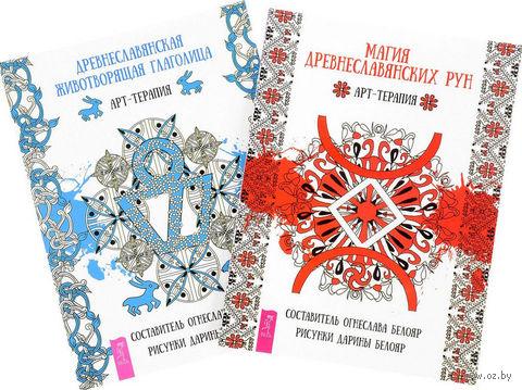 Древнеславянская глаголица. Магия древнеславянских рун (комплект из 2-х книг) — фото, картинка