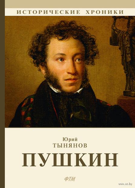 Пушкин — фото, картинка