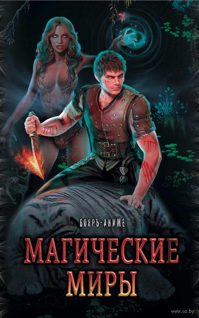 Магические миры (комплект из 4-х книг) — фото, картинка
