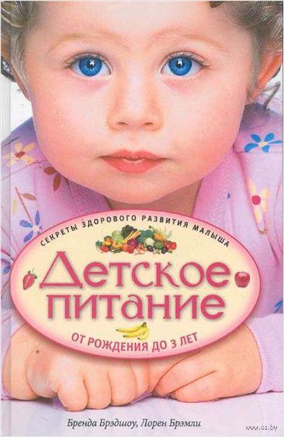 Детское питание от рождения до 3 лет. Секреты здорового развития малыша — фото, картинка