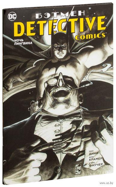 Бэтмен. Detective Comics. Ночь Пингвина — фото, картинка