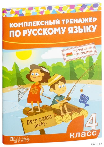 Комплексный тренажёр по русскому языку. 4 класс — фото, картинка
