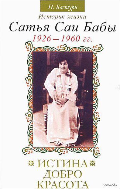 Истина, добро, красота. История жизни Сатья Саи Бабы. 1926-1960 гг.. Н. Кастури