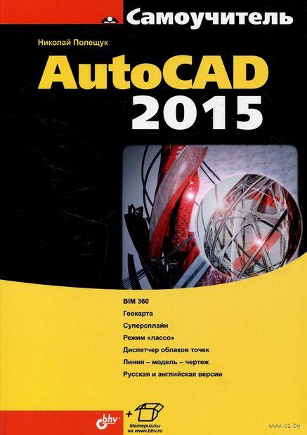 Самоучитель AutoCAD 2015 — фото, картинка