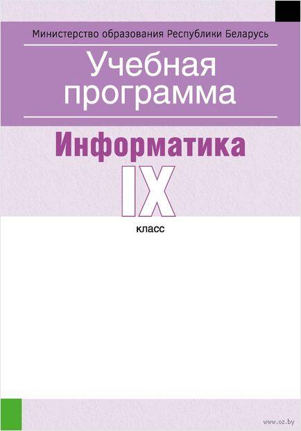 Учебная программа. Информатика. IX клаcс — фото, картинка
