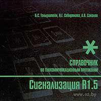 Сигнализация R1.5. Справочник. А. Соколов, Б. Гольдштейн, Н. Сибирякова