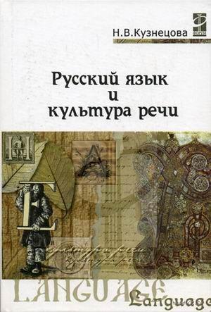 Русский язык и культура речи. Надежда Кузнецова