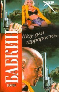 Шоу для террористов (м). Борис Бабкин