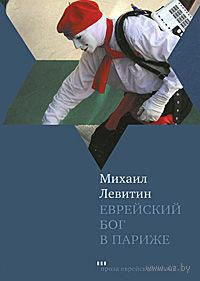 Еврейский бог в Париже. Михаил Левитин