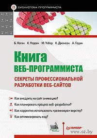 Книга веб-программиста: секреты профессиональной разработки веб-сайтов — фото, картинка