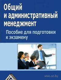 Общий и административный менеджмент. Пособие для подготовки к экзамену — фото, картинка