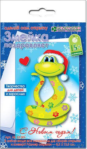 """Набор для изготовления открытки """"Змейка поздравляет"""""""