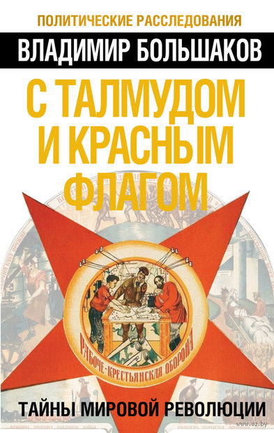 С талмудом и красным флагом. Тайны мировой революции. Владимир Большаков